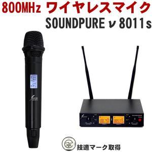 7月上旬入荷予定■SOUNDPURE サウンドピュア v8011sI ワイヤレスマイク1本+受信機セット|merry-net