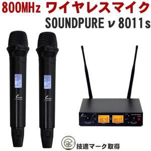 SOUNDPURE ハイグレードv8011sワイヤレスマイク2本+ハーフラック2ch受信機|merry-net