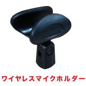 SOUNDPURE サウンドピュア ワイヤレスマイク用 マイクホルダー SPMH-80|merry-net