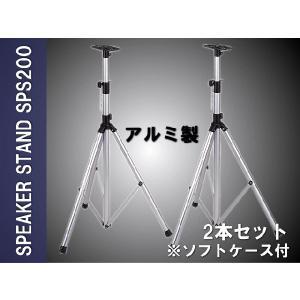 スピーカー スタンド アルミ製/2本/ケース付:SPS200/SPS-200|merry-net