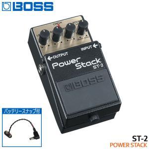 BOSS パワースタック ST-2 Power Stack バッテリースナップ付き ボスコンパクトエ...