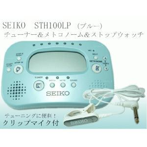 SEIKO チューナー&メトロノーム&ストップウォッチ  STH100LP ブルー|merry-net