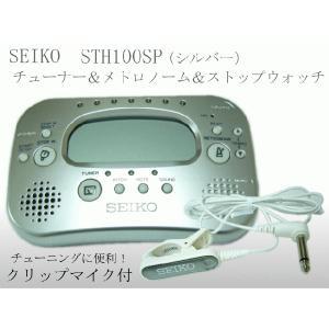 SEIKO チューナー&メトロノーム&ストップウォッチ  STH100SP シルバー|merry-net