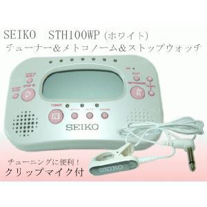 SEIKO チューナー&メトロノーム&ストップウォッチ  STH100WP ホワイト|merry-net