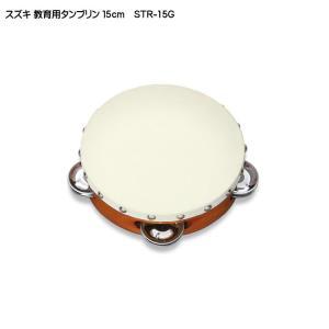 鈴木(SUZUKI・スズキ)教育楽器 教育向け 皮付きタンバリン(タンブリン)STR-15G(15cm)|merry-net