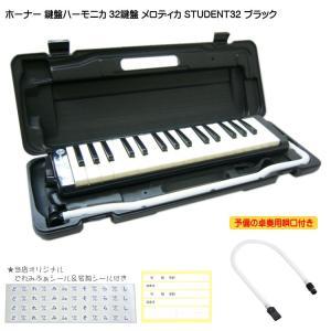 [予備ホース唄口付]HOHNER 学校用 鍵盤ハーモニカ ブラック 黒 メロディカ Student32 ホーナー merry-net