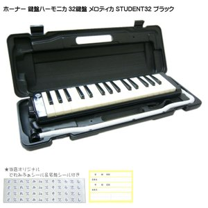 HOHNER 学校用 鍵盤ハーモニカ ブラック 黒 メロディカ Student32 ホーナー|merry-net