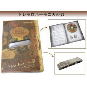 スズキ 13穴 複音ハーモニカ 楽譜付き トレモロハーモニカの扉 (SUZUKI SU-13M)|merry-net