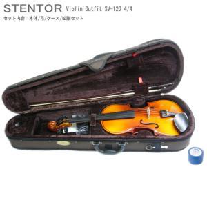 バイオリン 初心者 ステンター SV-120 4/4 入門 4点セット STENTOR|merry-net