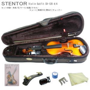 バイオリン 初心者 ステンター SV-120 4/4 入門 9点セット STENTOR|merry-net