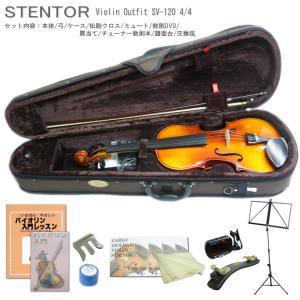 バイオリン 初心者 ステンター SV-120 4/4 入門 12点セット STENTOR|merry-net