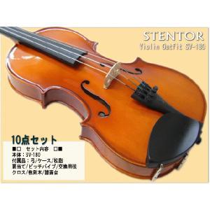 分数 バイオリン 子供用 ステンター SV-180 1/2 10点セット STENTOR|merry-net