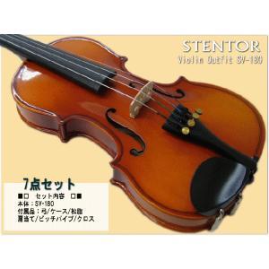 子供用 分数 バイオリン ステンター SV-180 1/8 初心者 7点セット|merry-net