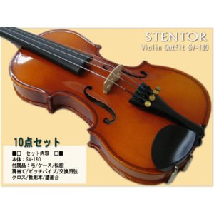 子供用 分数 バイオリン ステンター SV-180 1/8 初心者 10点セット|merry-net