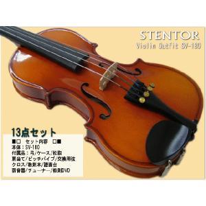 子供用 分数 バイオリン ステンター SV-180 1/8 初心者 13点セット|merry-net