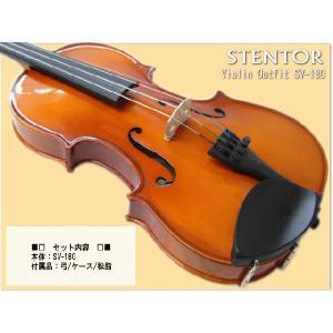分数 バイオリン 子供用 ステンター SV-180 3/4 4点セット STENTOR|merry-net