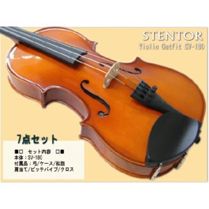バイオリン 初心者 ステンター SV-180 4/4 入門 7点セット STENTORの画像