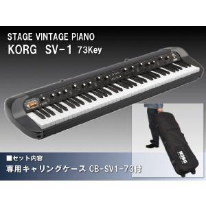コルグ SV1-73「専用ケース付」ステージ・ピアノ KORG SV-1 73鍵盤 merry-net