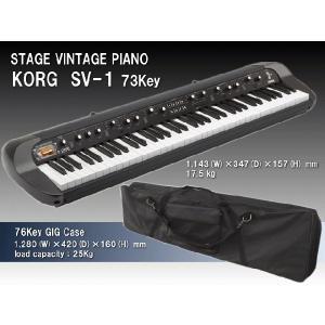 コルグ SV1-73「ソフトケース付」ステージ・ピアノ KORG SV-1 73鍵盤 merry-net