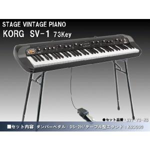 コルグ SV1-73「テーブル型スタンド付」ステージ・ピアノ KORG SV-1 73鍵盤 merry-net