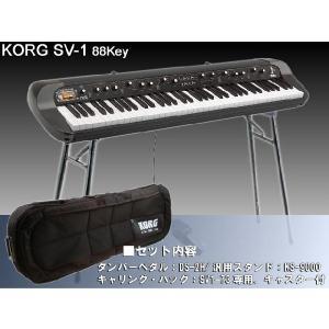 KORG SV-1 73 (折りたたみキーボードスタンド/専用キーボードケース付きセット)スターターセット ピアノサウンド merry-net