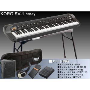 KORG SV-1-73 (キーボードアンプ/キーボードスタンド/ステレオヘッドホン/ボリュームペダルなど)|merry-net