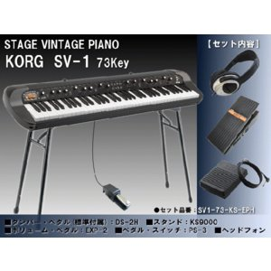 KORG SV1-73「スタンド付/ペダル/ヘッドホン付」ステージ・ピアノ KORG SV-1 73鍵盤 merry-net