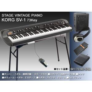 コルグ SV1-73「スタンド付/ペダル/ヘッドホン/アンプ付」ステージ・ピアノ KORG SV-1 73鍵盤 merry-net