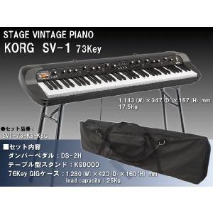 コルグ SV1-73「スタンド付/ソフトケース付」ステージ・ピアノ KORG SV-1 73鍵盤 merry-net