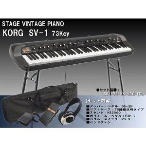 KORG SV1-73「スタンド付/ソフトケース/ペダル/ヘッドホン付」ステージ・ピアノ KORG SV-1 73鍵盤 merry-net