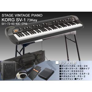 コルグ SV1-73「スタンド付/ソフトケース/ペダル/ヘッドホン/アンプ付」ステージ・ピアノ KORG SV-1 73鍵盤 merry-net