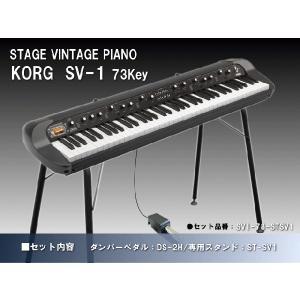コルグ SV1-73「スタンドSTSV1付」ステージ・ピアノ KORG SV-1 73鍵盤 merry-net