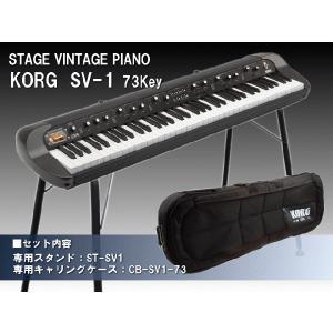 コルグ SV1-73「専用ケース/専用スタンド付」ステージ・ピアノ KORG SV-1 73鍵盤 merry-net