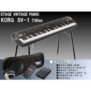 コルグ SV1-73 (専用スタンド/専用ケース/ペダル/ボリュームペダル付き) エレピ/ステージピアノ merry-net