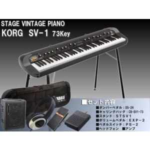 KORG SV1-73 (キーボードアンプ/専用スタンド/専用ケース/ペダル/ボリュームペダル付き) ステージピアノ ペダルマットプレゼント merry-net