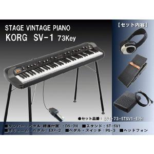 KORG SV1-73「STSV1/ペダル/ヘッドホン付」ステージ・ピアノ KORG SV-1 73鍵盤 merry-net
