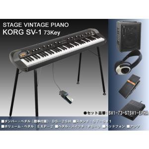 KORG ステージピアノ SV1 73 (スタンド・ケース・アンプ付き) ライブセット merry-net