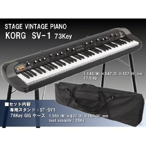 KORG SV1-73「STSV1/ソフトケース付」ステージ・ピアノ KORG SV-1 73鍵盤 merry-net