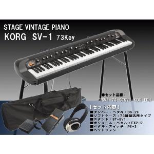 コルグ SV1-73「STSV1/ソフトケース/ペダル/ヘッドホン付」ステージ・ピアノ KORG SV-1 73鍵盤 merry-net
