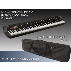KORG コルグ SV-1 88鍵モデル 汎用ソフトケース付き|merry-net