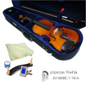 初心者向け バイオリン SV180BC【1/16分数サイズ】7点セット:STENTOR/ステンター