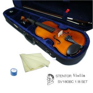 初心者向け バイオリン SV180BC【1/8分数サイズ】4点セット:STENTOR/ステンター|merry-net