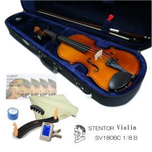初心者向け バイオリン SV180BC【1/8分数サイズ】10点セット:STENTOR/ステンター|merry-net