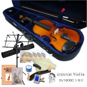 初心者向け バイオリン SV180BC【1/8分数サイズ】13点セット:STENTOR/ステンター|merry-net