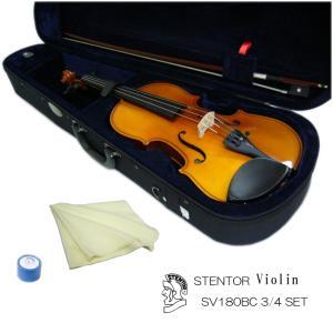 初心者向け バイオリン SV180BC【3/4分数サイズ】4点セット:STENTOR/ステンター|merry-net