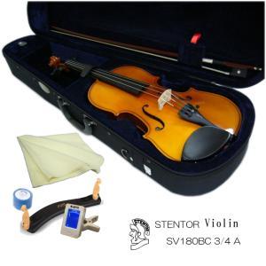 初心者向け バイオリン SV180BC【3/4分数サイズ】7点セット:STENTOR/ステンター|merry-net