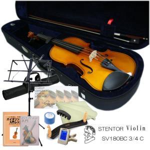初心者向け バイオリン SV180BC【3/4分数サイズ】13点セット:STENTOR/ステンター|merry-net