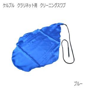 ケルブル クラリネット用 クリーニングスワブ ブルー|merry-net