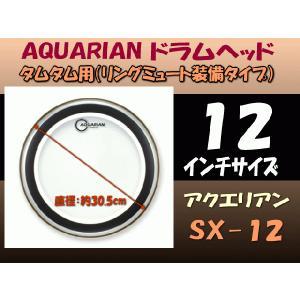 アクエリアン ドラムヘッド(クリアヘッド)(AQUARIAN)タムタム用SX-12(SX12)12インチ(リングミュートヘッド)Studio-X【TH】 merry-net