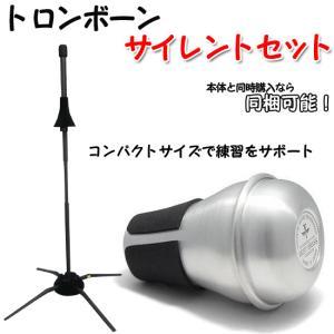 消音!トロンボーン・サイレントセット (便利なスタンド付き!) merry-net